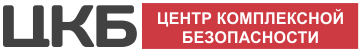 Центр Комплексной Безопасности